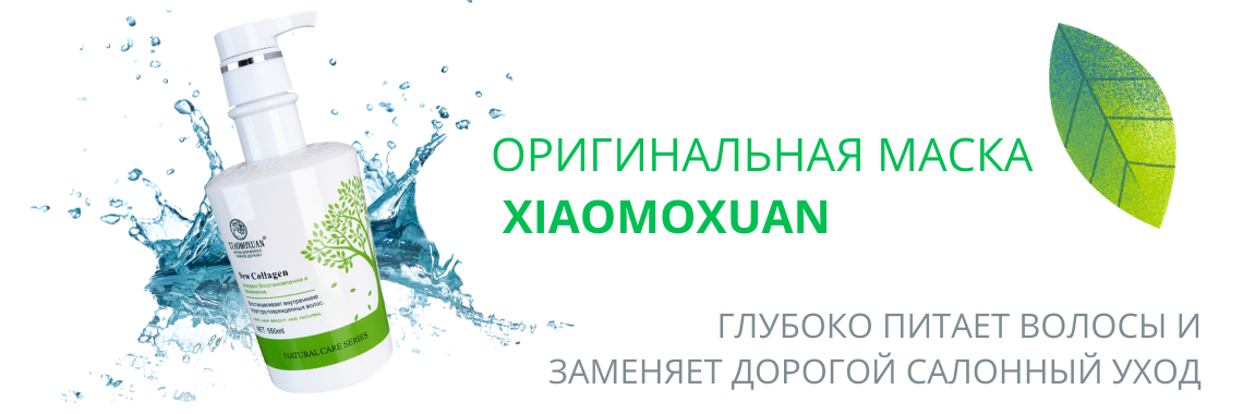 МАСКА С КОЛЛАГЕНОМ 550ml